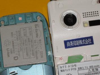 携帯電話にシールが貼ってある画像