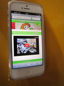 弊社のスマートフォン版トップページ