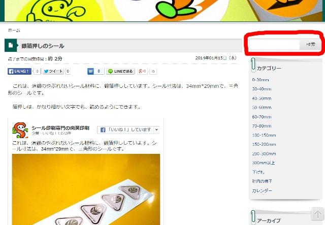 弊社のフェイスブックページ内を検索するためのページ